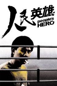 ปล้นแหกคอก (People's Hero)