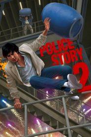วิ่งสู้ฟัด ภาค 2 (Police Story 2)