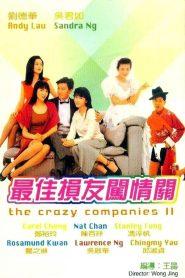 บริษัท ยุ่งแล้วรวย ภาค 2 (The Crazy Companies 2)