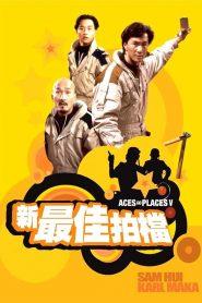 โหดฮ้อ (Aces Go Places 5)