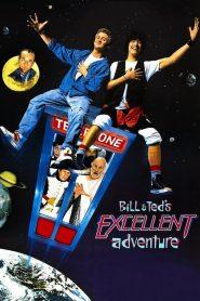 คู่ซี้คู่เพี้ยน (Bill & Ted's Excellent Adventure)