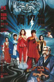 ฤทธิ์บ้าสุดขอบฟ้า ภาค 2 (Saga of the Phoenix)