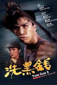 พยัคฆ์หักเขี้ยวพยัคฆ์ (Tiger Cage 2)