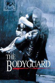 เดอะบอดิ้การ์ด เกิดมาเจ็บเพื่อเธอ (The Bodyguard)