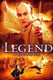 ฟงไสหยก สู้บนหัวคน (The Legend of Fong Sai-Yuk)