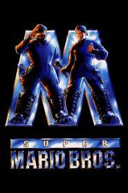 ซูเปอร์มาริโอ (Super Mario Bros)