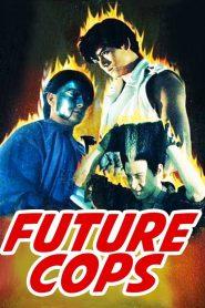บันล็อคทะลุเวลา (Future Cops)
