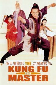 ดาบมังกรหยก (The Kung Fu Cult Master)