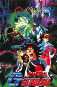 หุ่นนักสู้สะท้านปฐพี จี กันดั้ม (Kidou Butouden G Gundam)