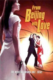 พยัคไม่ร้าย คังคังฉิก (From Beijing with Love)