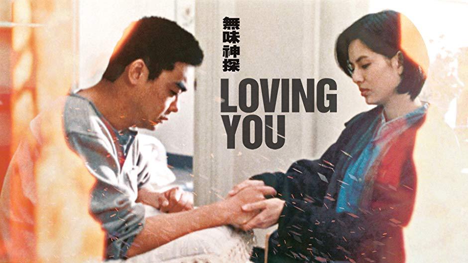 ตำรวจมหาประลัยขวางนรก (Loving You)