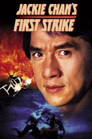 วิ่งสู้ฟัด ภาค 4 (Police Story 4 First Strike)