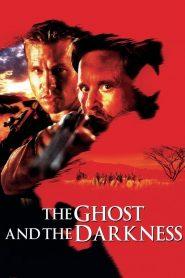 มัจจุราชมืดโหดมฤตยู (The Ghost and the Darkness)