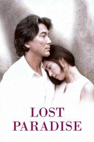 Shitsurakuen (失 楽 園 ) aka Lost Paradise