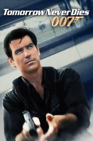 007 พยัคฆ์ร้ายไม่มีวันตาย