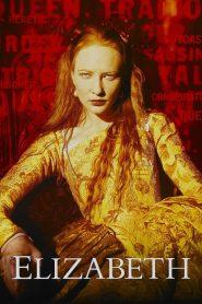 อลิซาเบธ ราชินีบัลลังค์เลือด (Elizabeth)