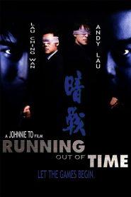 แหกกฏโหดมหาประลัย (Running Out Of Time)
