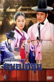 คนดีที่โลกรอ หมอโฮจุน (The Legendary Of Doctor Hur Jun)