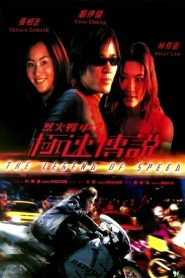 เร็วทะลุนรก (The Legend of Speed)