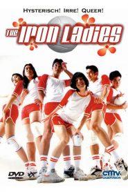 สตรีเหล็ก ภาค 1 (The Iron Ladies)