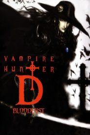 นักล่าพันธุ์แวมไพร์ (Vampire Hunter D: Bloodlust)