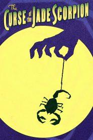 คำสาปของแมงป่องหยก (The Curse of the Jade Scorpion)