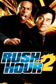 คู่ใหญ่ฟัดเต็มสปีด ภาค 2 (Rush Hour 2)