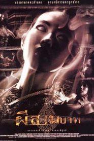 ผีสามบาท (Bangkok Haunted)