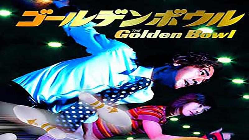 รักนี้มีสไตร๊ค์ (Golden Bowl)