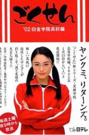 ลูกสาวเจ้าพ่อขอเป็นครู (Gokusen)