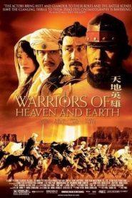 ขุนพลจ้าวปฐพี (Warriors of Heaven and Earth)