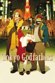 โตเกียว ก็อตฟาเธอร์ เมตตาไม่มีวันตาย (Tokyo Godfathers)