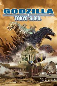 ศึกสัตว์ประหลาดถล่มโตเกียว (Godzilla Tokyo S.O.S.)