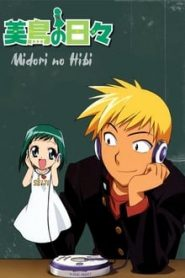 Midori no Hibi มือขวากับขาโจ๋