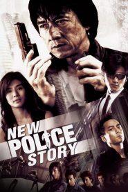 วิ่งสู้ฟัด ภาค 5 (Police Story 5)
