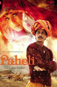 ปริศนารัก (Paheli)