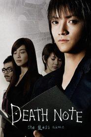 อวสานสมุดมรณะ (Death Note: The Last Name)