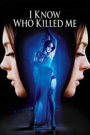 ฆ่าเธอเป็นอีกเธอ (I Know Who Killed Me)