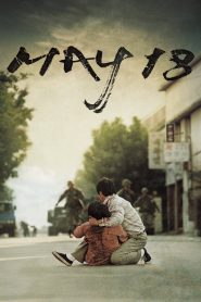 วันอนาถชาติเกาหลี (May 18)