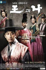 บันทึกรัก คิมชูซอน สุภาพบุรุษมหาขันที (The King and I)