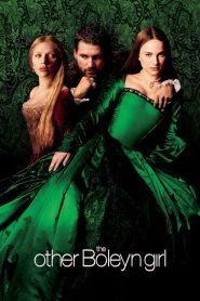 บัลลังก์รัก ฉาวโลก (The Other Boleyn Girl)