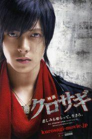 คุโรซากิ ปล้นอัจฉริยะ เดอะมูฟวี่ (Kurosagi The Movie)