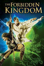 หนึ่งฟัดหนึ่ง ใหญ่ต่อใหญ่ (The Forbidden Kingdom)