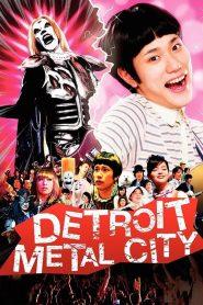 ร็อคนรกโยกลืมติ๋ม (Detroit Metal City)