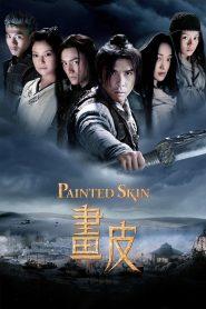 พลิกตำนานโปเยโปโลเย (Painted Skin)