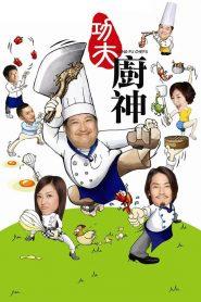 กุ๊กเทวดา กังฟู (Kung fu Chefs)