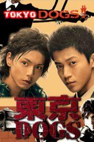 คู่หูต่างขั้ว สืบรักสืบคดี (Tokyo Dogs)