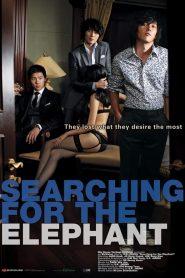 ชู้ กัญชา ราคะ (Searching for the Elephant) 18+