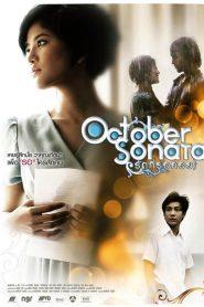 รักที่รอคอย (October Sonata)