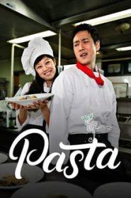 อร่อยรัก รสพาสต้า (Pasta)